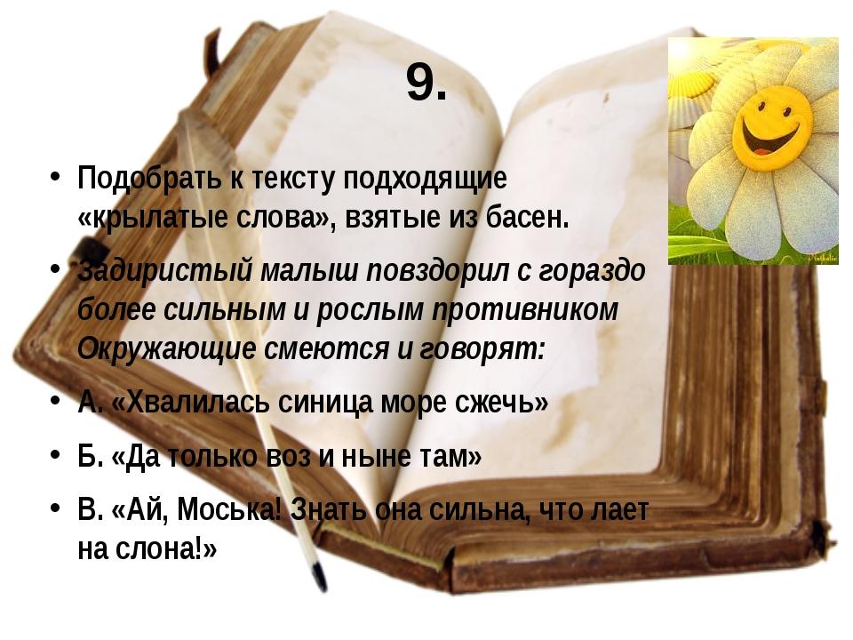 9. Подобрать к тексту подходящие «крылатые слова», взятые из басен. Задиристы...
