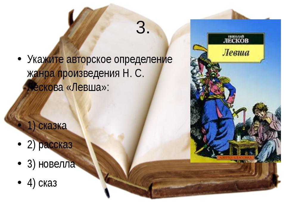 3. Укажите авторское определение жанра произведения Н. С. Лескова «Левша»: 1)...