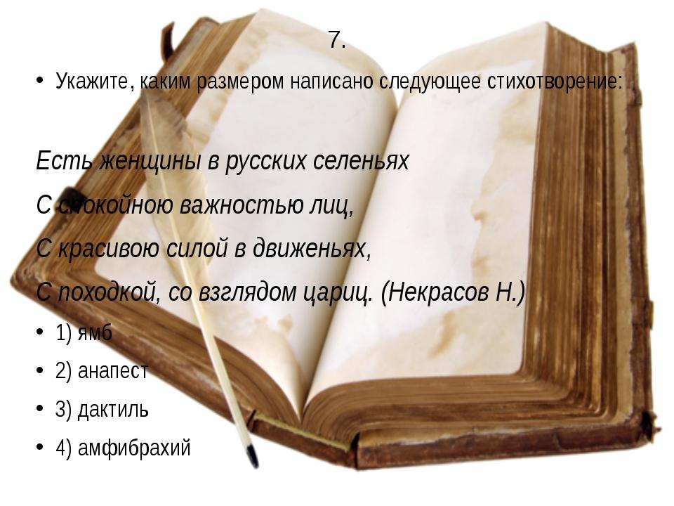 7. Укажите, каким размером написано следующее стихотворение: Есть женщины в р...