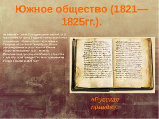 Южное общество (1821—1825гг.). На основе «Союза благоденствия» весной 1821 г