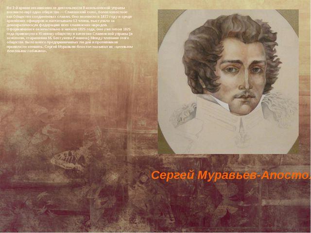 Во 2-й армии независимо от деятельности Васильковской управы возникло ещё одн...