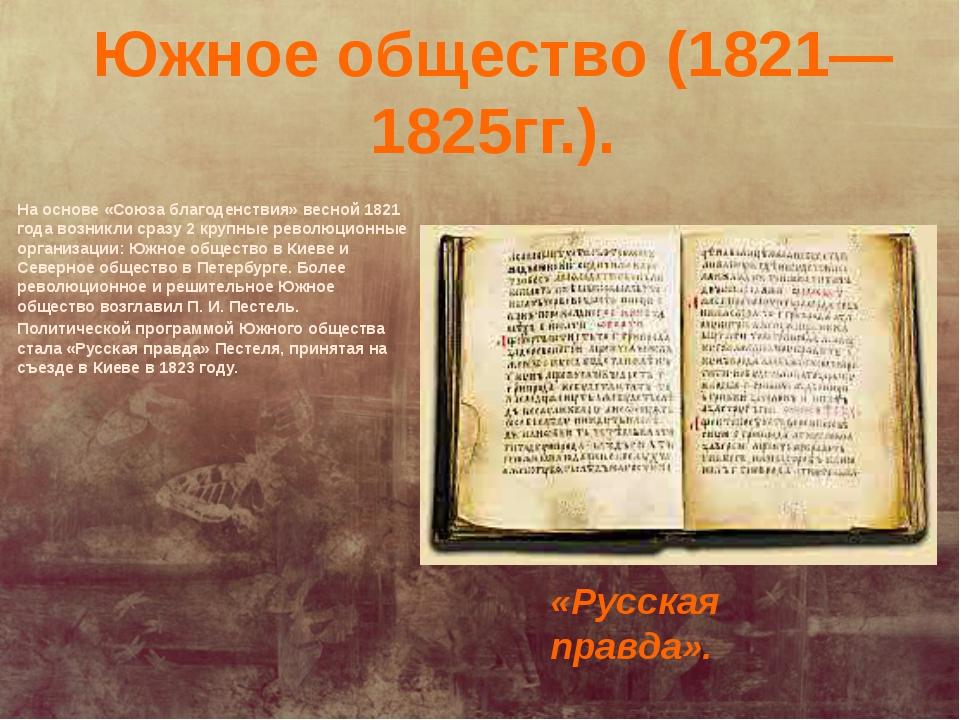 Южное общество (1821—1825гг.). На основе «Союза благоденствия» весной 1821 г...