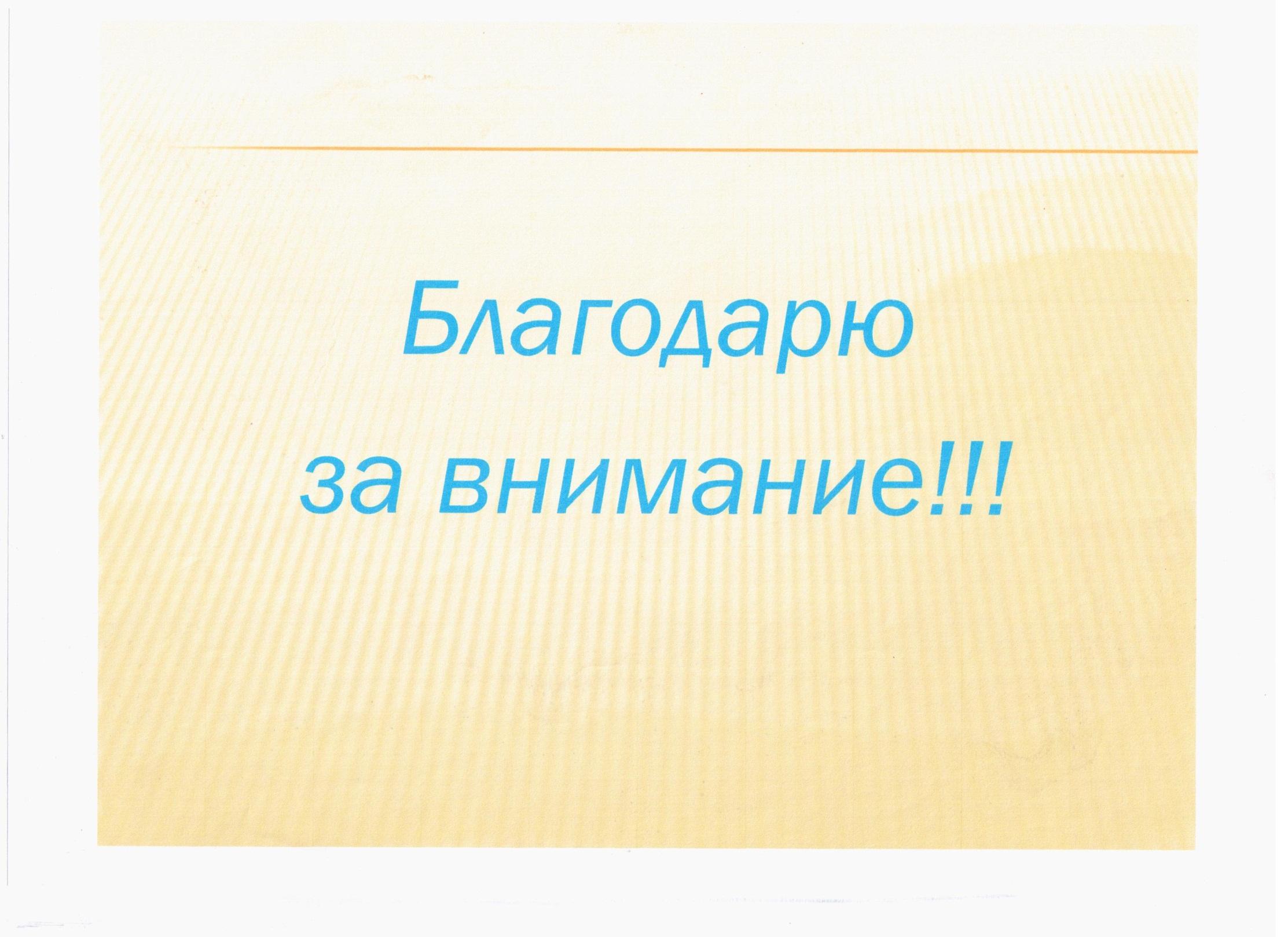 C:\Users\Администратор\Documents\аттестация\доклад мир танца\а24.jpeg