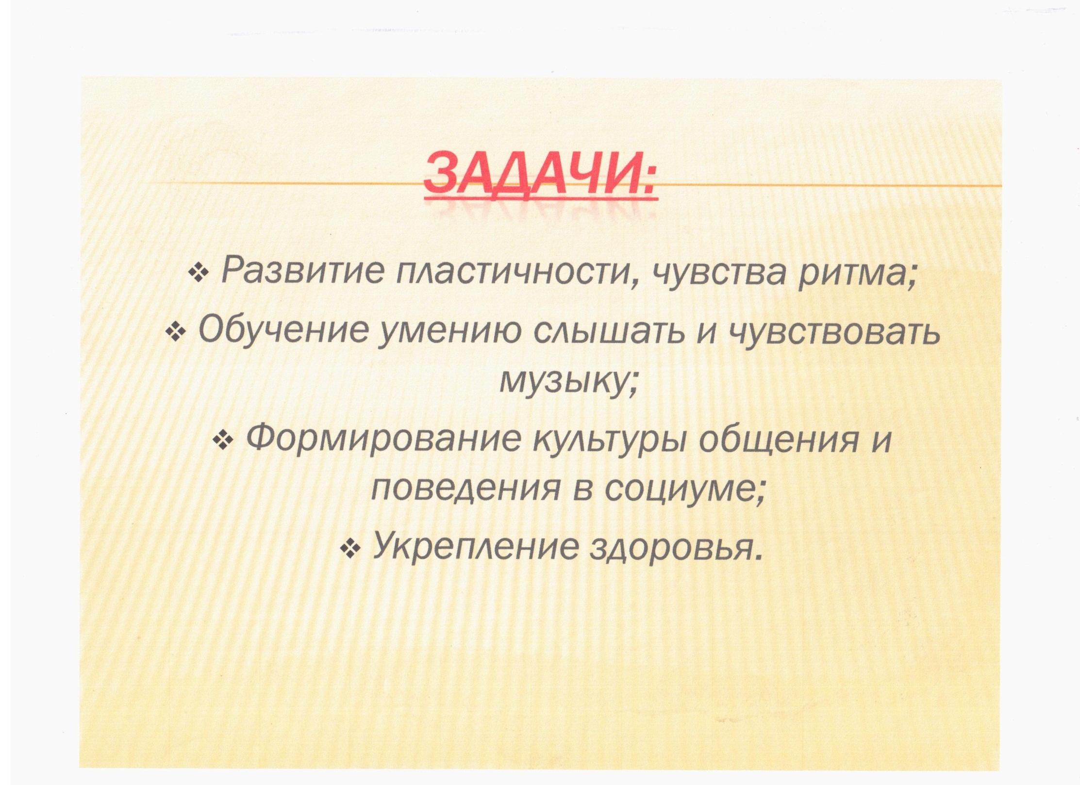 C:\Users\Администратор\Documents\аттестация\доклад мир танца\а5.jpeg