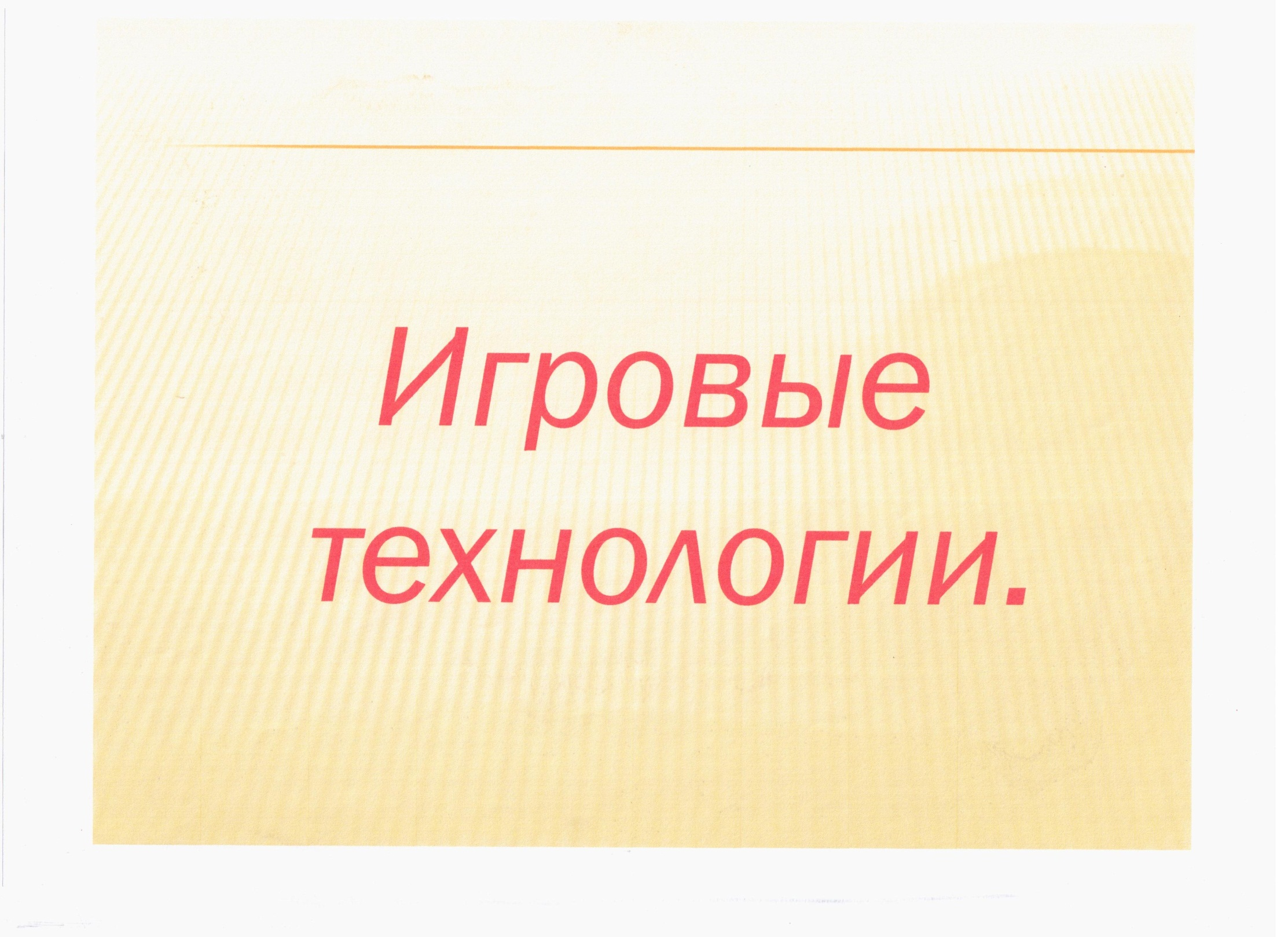 C:\Users\Администратор\Documents\аттестация\доклад мир танца\а21.jpeg