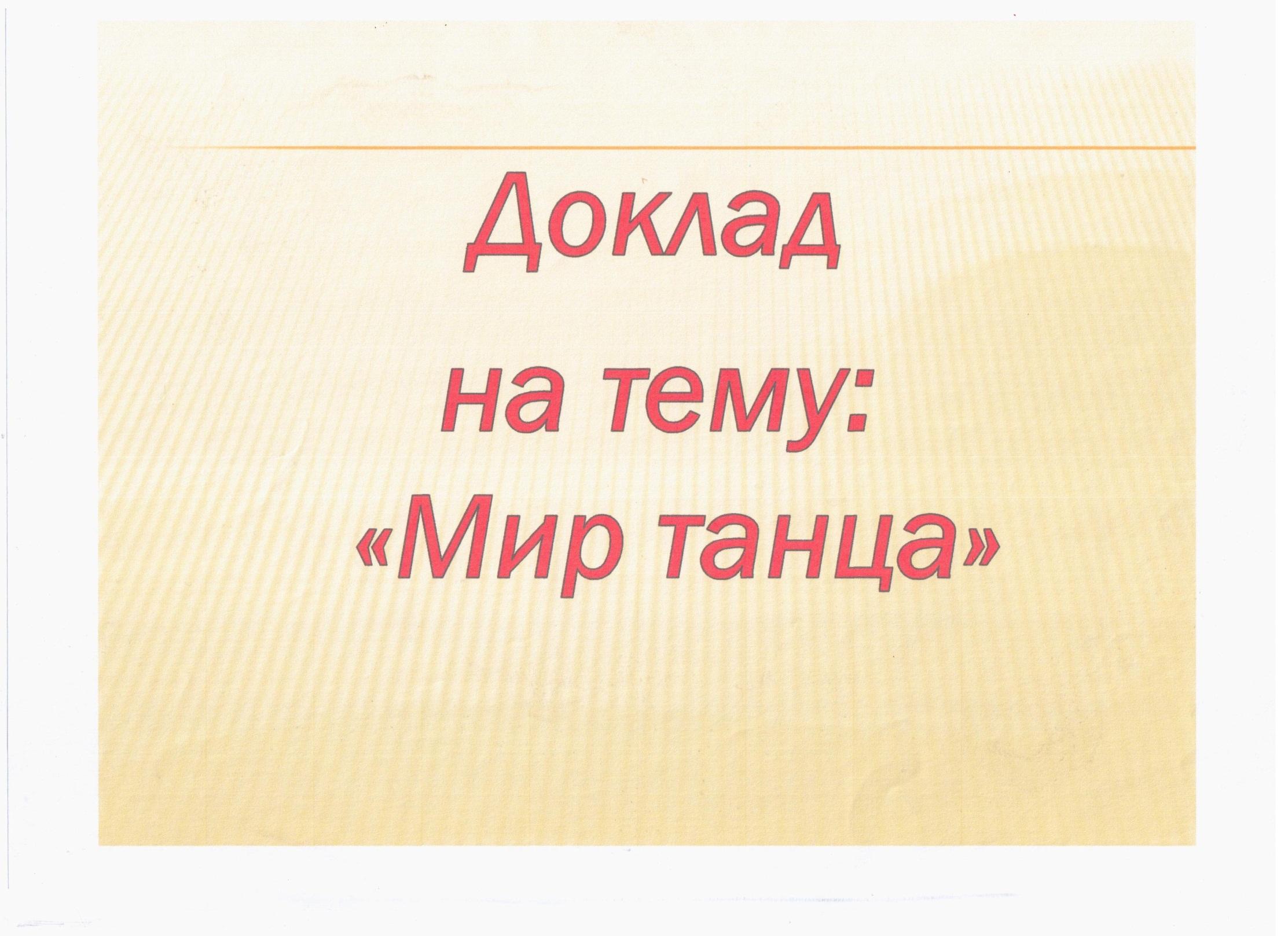 C:\Users\Администратор\Documents\аттестация\доклад мир танца\а1.jpeg