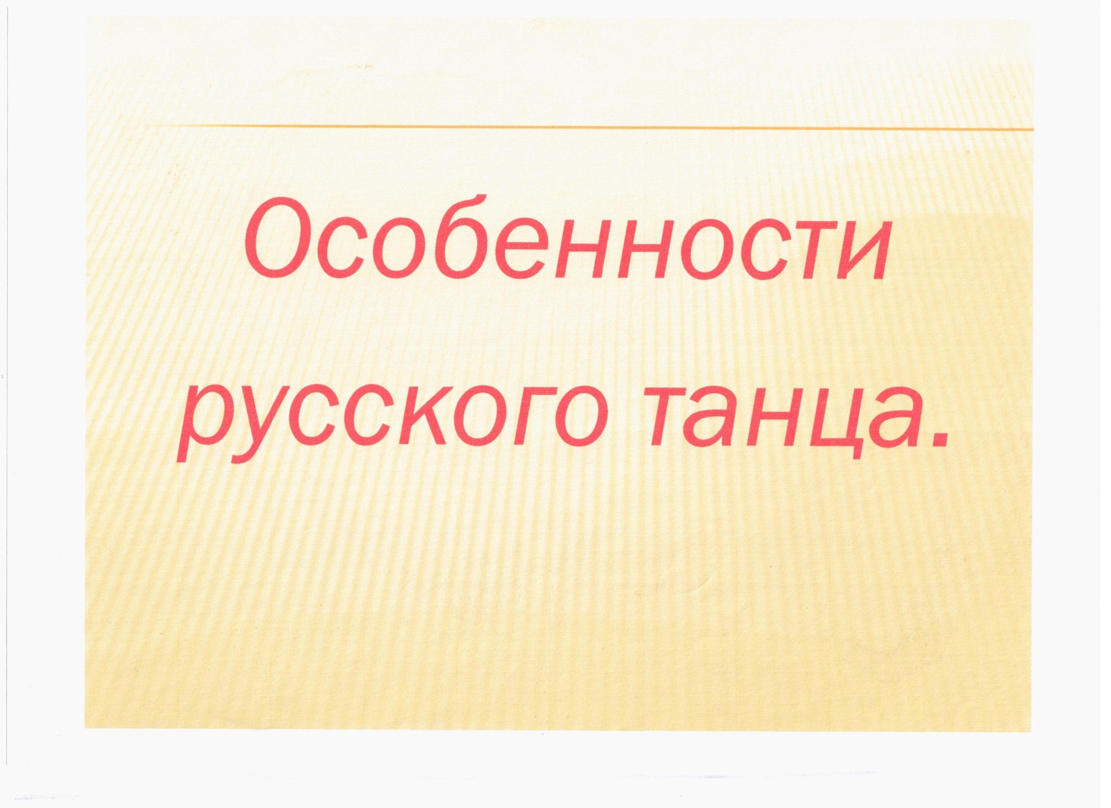 C:\Users\Администратор\Documents\аттестация\доклад мир танца\а11.jpeg
