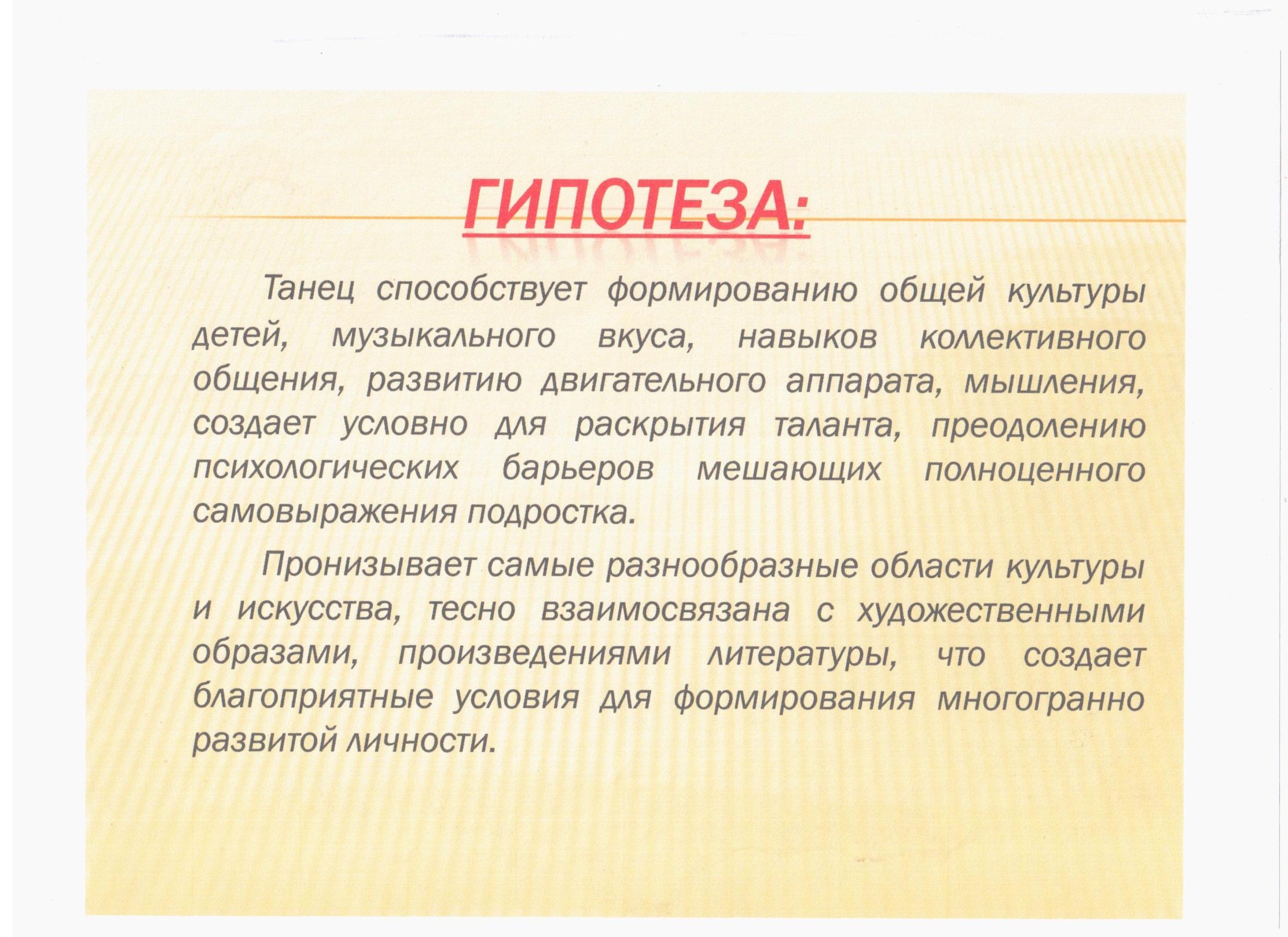 C:\Users\Администратор\Documents\аттестация\доклад мир танца\а6.jpeg