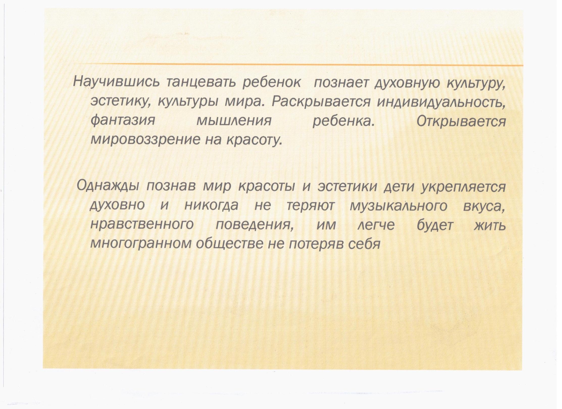 C:\Users\Администратор\Documents\аттестация\доклад мир танца\а3.jpeg