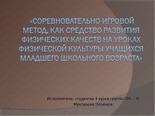 Исполнитель: студентка 4 курса группы ФК – 41 Мухтарова Эльвира.
