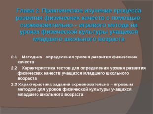 Глава 2. Практическое изучение процесса развития физических качеств с помощью