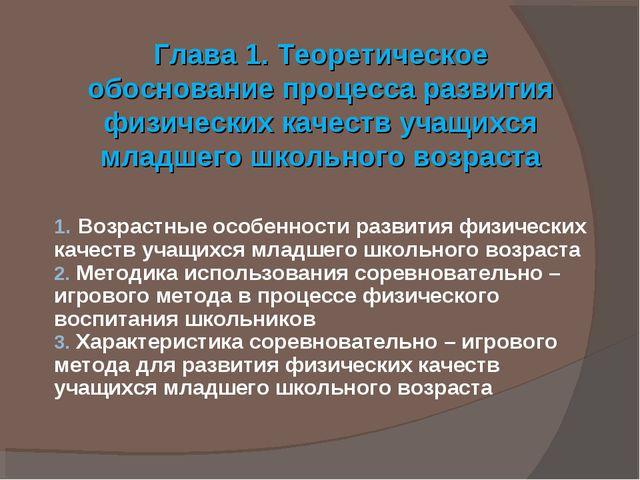 Глава 1. Теоретическое обоснование процесса развития физических качеств учащи...