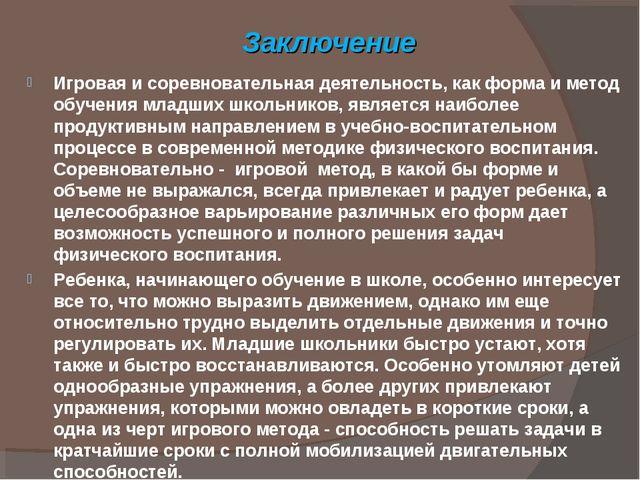 Заключение Игровая и соревновательная деятельность, как форма и метод обучени...