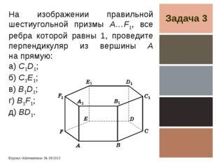 Задача 3 На изображении правильной шестиугольной призмы A…F1, все ребра котор