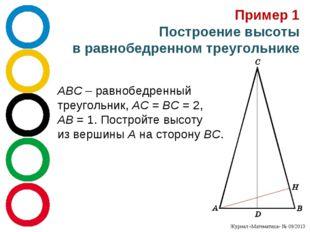 Пример 1 Построение высоты вравнобедренном треугольнике ABC – равнобедренный