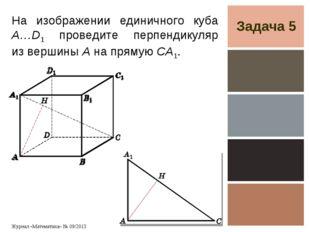 Задача 5 На изображении единичного куба A…D1 проведите перпендикуляр изверши