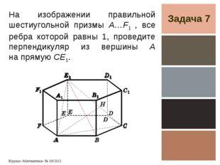 Задача 7 На изображении правильной шестиугольной призмы A…F1 , все ребра кото