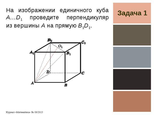 Задача 1 На изображении единичного куба A…D1 проведите перпендикуляр изверши...