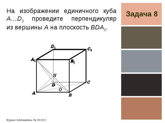 Задача 8 На изображении единичного куба A…D1 проведите перпендикуляр изверши...