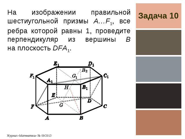 Задача 10 На изображении правильной шестиугольной призмы A…F1, все ребра кото...