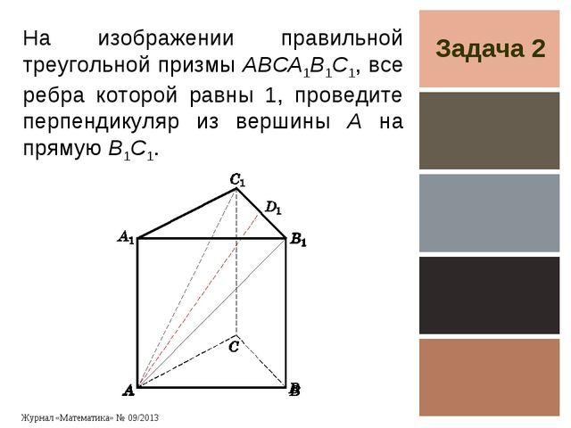 Задача 2 На изображении правильной треугольной призмы ABCA1B1C1, все ребра ко...