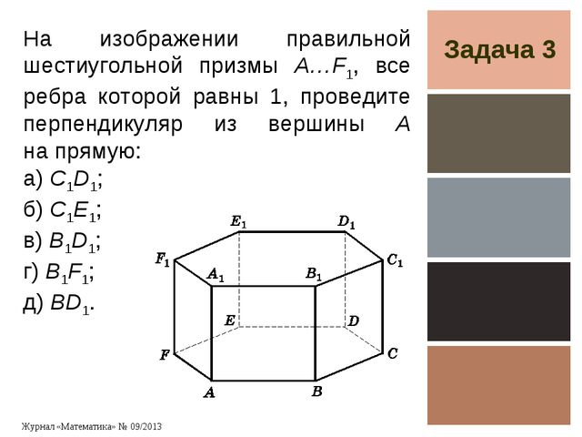 Задача 3 На изображении правильной шестиугольной призмы A…F1, все ребра котор...