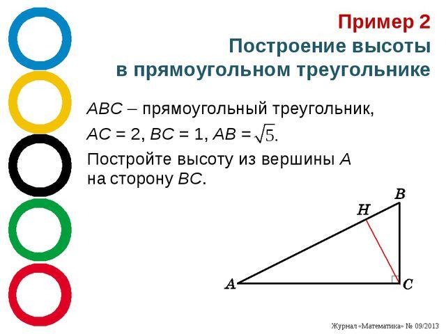 Пример 2 Построение высоты впрямоугольном треугольнике ABC – прямоугольный т...