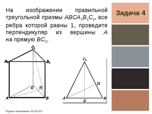 Задача 4 На изображении правильной треугольной призмы ABCA1B1C1, все ребра ко...