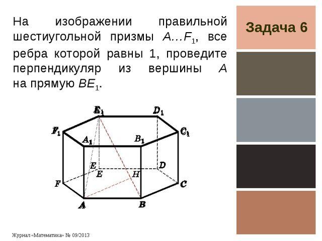 Задача 6 На изображении правильной шестиугольной призмы A…F1, все ребра котор...