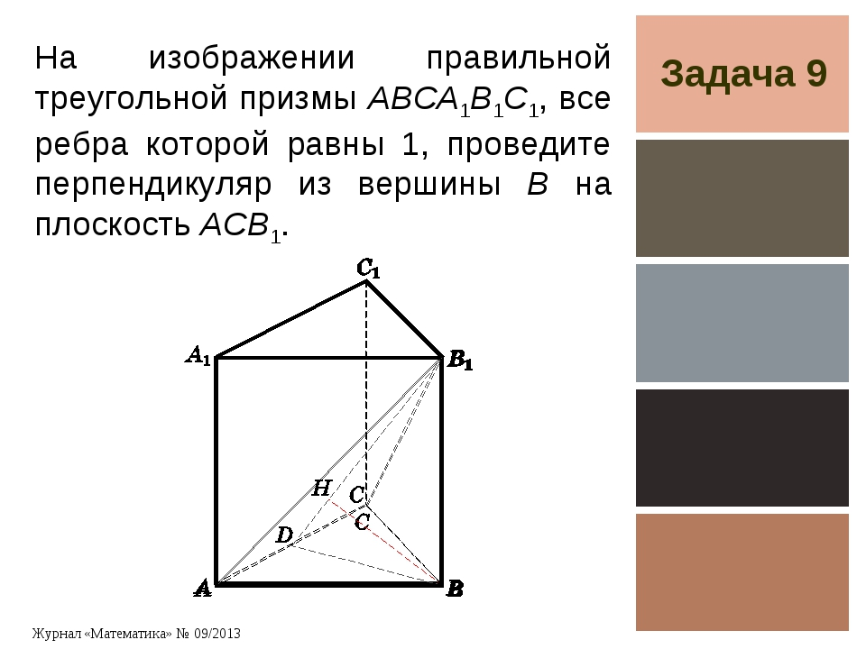 Задача 9 На изображении правильной треугольной призмы ABCA1B1C1, все ребра ко...