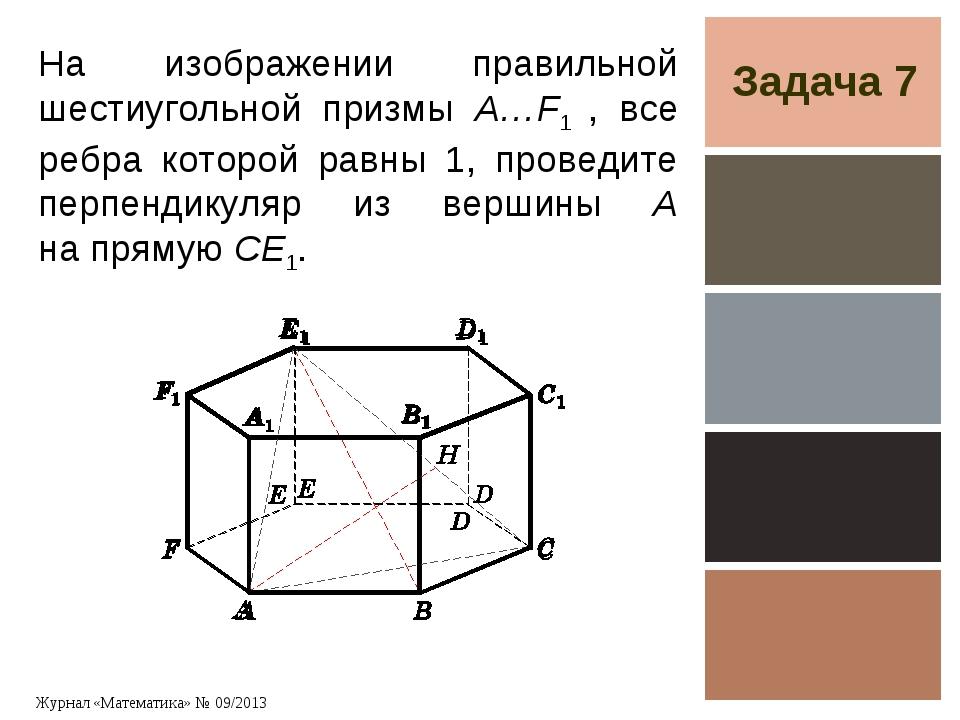 Задача 7 На изображении правильной шестиугольной призмы A…F1 , все ребра кото...