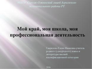 Мой край, моя школа, моя профессиональная деятельность МБОУ Сарсак-Омгинский