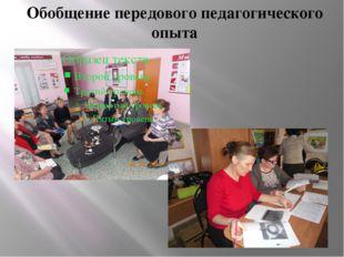 Обобщение передового педагогического опыта