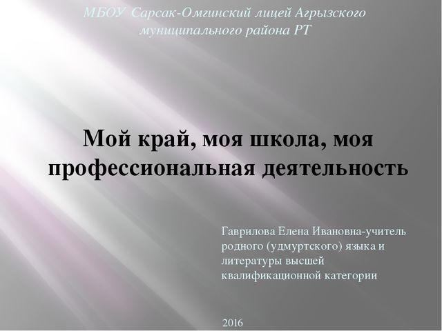Мой край, моя школа, моя профессиональная деятельность МБОУ Сарсак-Омгинский...