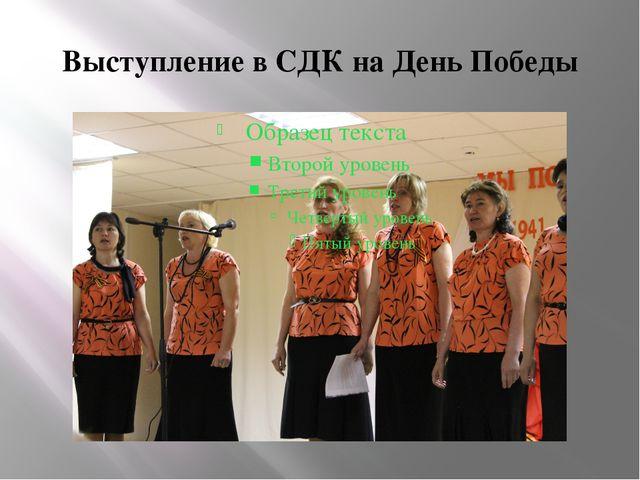 Выступление в СДК на День Победы