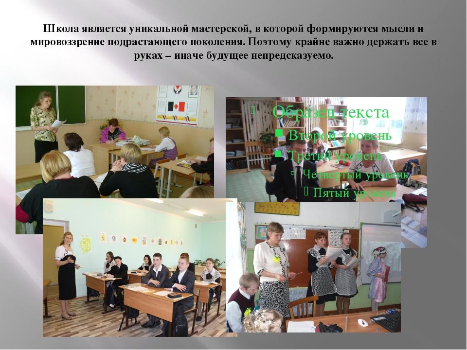 Школа является уникальной мастерской, в которой формируются мысли и мировоззр...