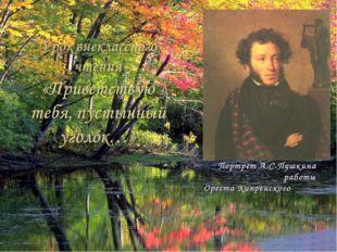 Портрет А.С.Пушкина работы Ореста Кипренского
