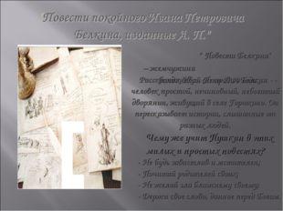 """"""" Повести Белкина"""" – жемчужина болдинской осени 1830 года. Рассказчик Иван П"""