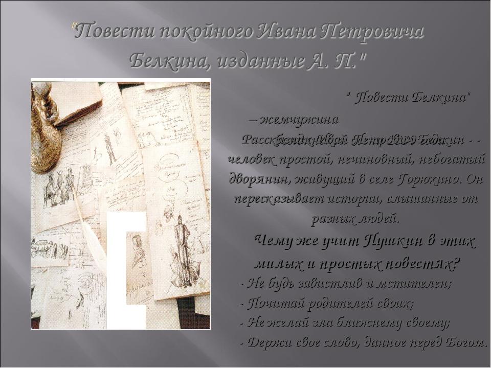 """"""" Повести Белкина"""" – жемчужина болдинской осени 1830 года. Рассказчик Иван П..."""
