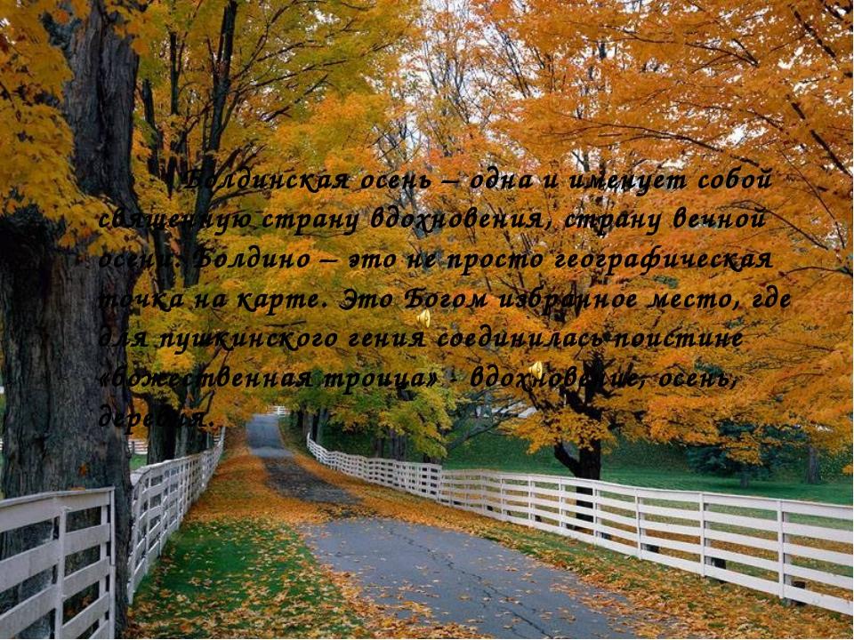 Болдинская осень – одна и именует собой священную страну вдохновения, страну...