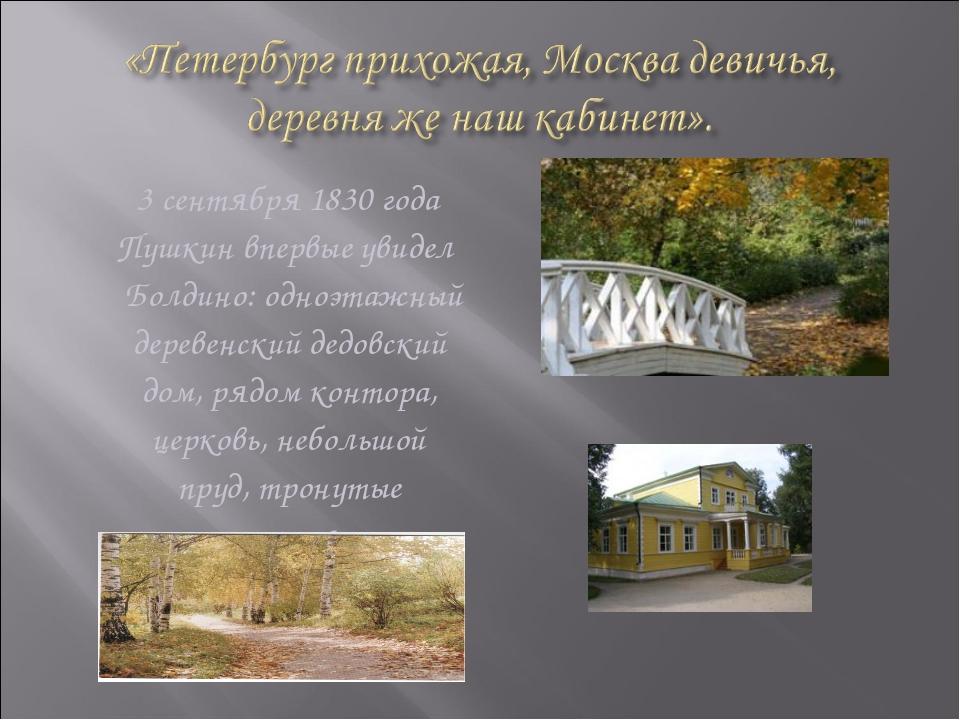 3 сентября 1830 года Пушкин впервые увидел Болдино: одноэтажный деревенский...