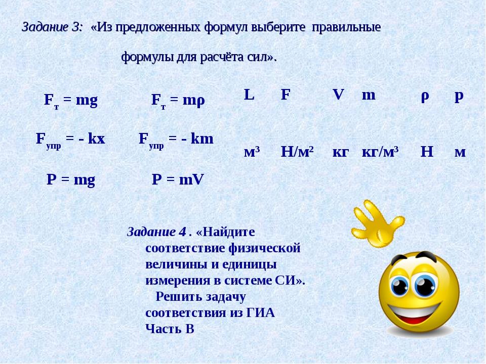 Задание 3: «Из предложенных формул выберите правильные формулы для расчёта си...