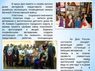Ко Дню России состоялся концерт-репетиция ребят из ансамбля «Станица» и баб