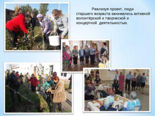 Реализуя проект, люди старшего возраста занимались активной волонтёрской и т