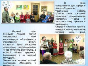 Местный поэт Геннадий Апышев прочёл собравшимся свои воспоминания, облачённ