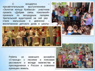 С концертно – просветительными выступлениями «Золотое кольцо Кузбасса» участ