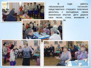 В ходе работы «Музыкальной гостиной» представители старшего поколения делили