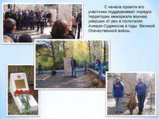 С начала проекта его участники поддерживают порядок территории мемориала вои