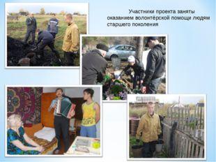 Участники проекта заняты оказанием волонтёрской помощи людям старшего поколе