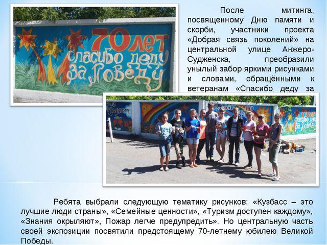 После митинга, посвященному Дню памяти и скорби, участники проекта «Добрая с...